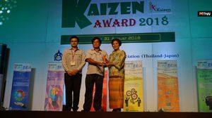 Mitsubishi Motors ประเทศไทย คว้ารางวัลจากเวที Thailand Kaizen Award 2018