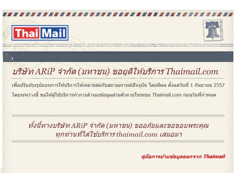 goodbye-thaimail01