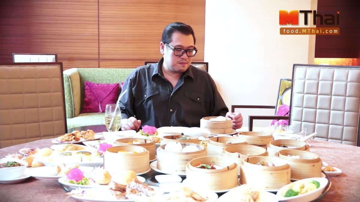ห้องอาหารจีนหยู เห้อ โรงแรมเดอะ แกรนด์ โฟร์วิงส์ คอนเวนชั่น กรุงเทพฯ ศรีนครินทร์