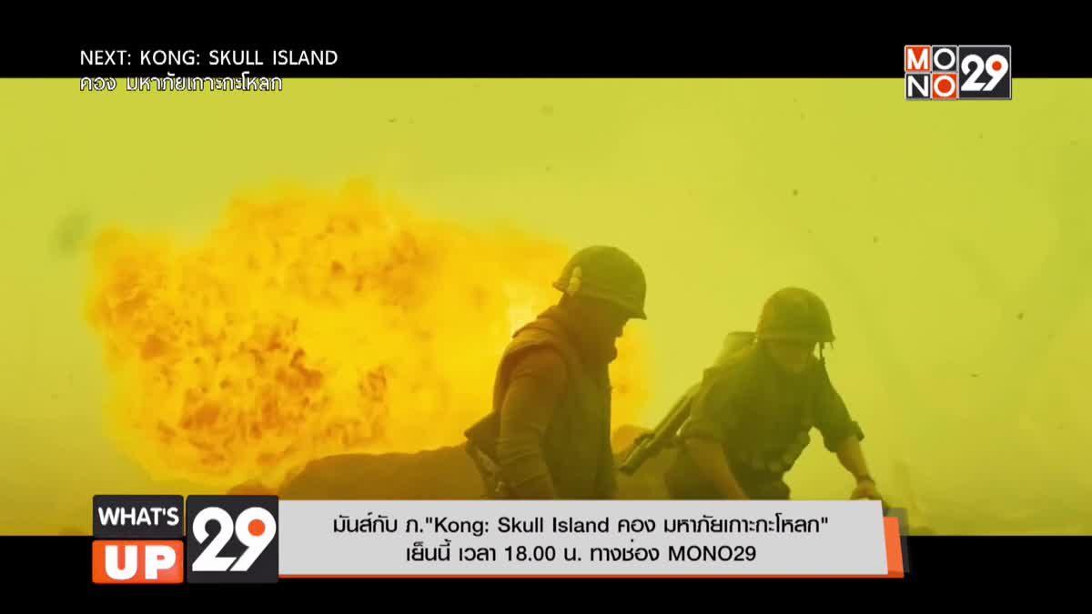 """มันส์กับ ภ.""""Kong: Skull Island คอง มหาภัยเกาะกะโหลก"""""""
