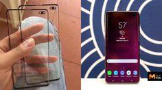 ภาพเครื่อง Mock up ล่าสุด Samsung Galaxy S10+ พร้อมกระจกกันรอย ยืนยันดีไซน์หน้าจอรูทรงแคปซูล