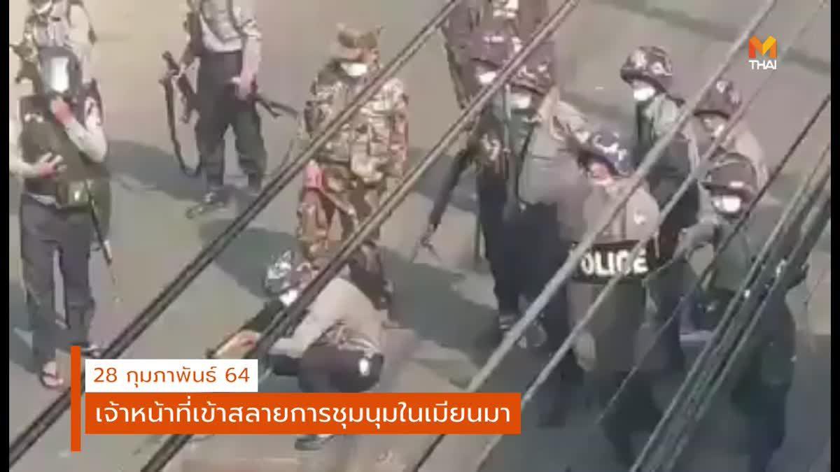 ประท้วงเมียนมาระอุ – ผู้ชุมนุมเสียชีวิตเพิ่ม 3 ราย [คลิป]