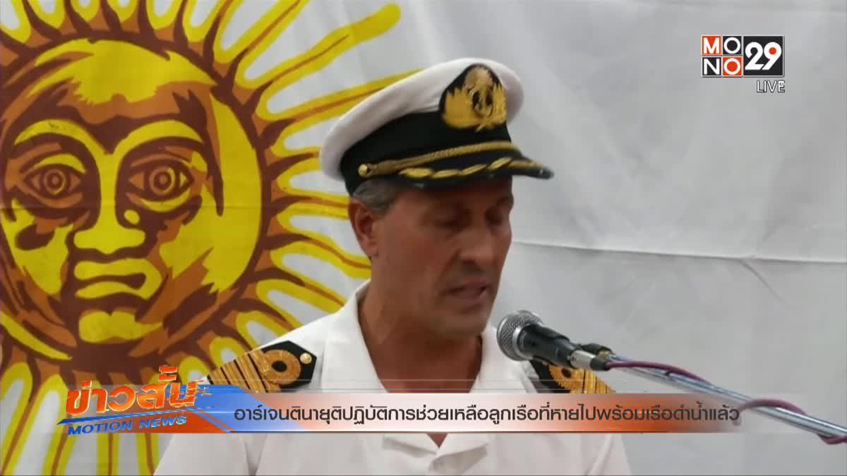 อาร์เจนตินายุติปฏิบัติการช่วยเหลือลูกเรือที่หายไปพร้อมเรือดำน้ำแล้ว