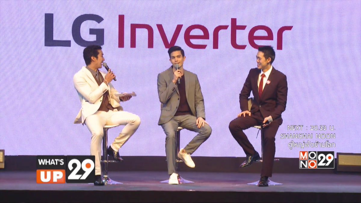 """แอลจี เสริมทัพสินค้าปี 2560 ภายใต้แบรนด์ """"LG Inverter"""""""