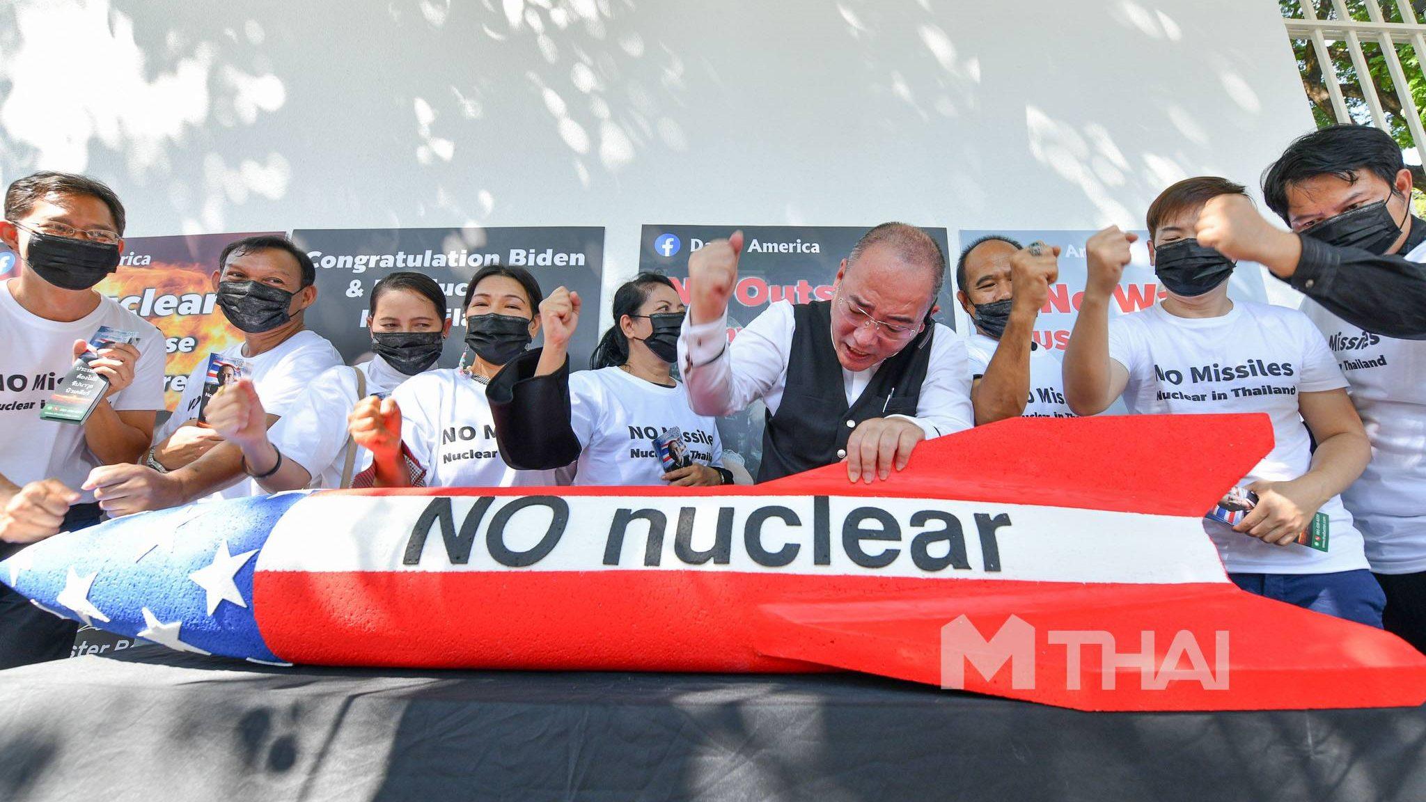 'โบบิ' บุกสถานฑูตอเมริกา ค้านติดตั้งนิวเคลียร์ในไทย