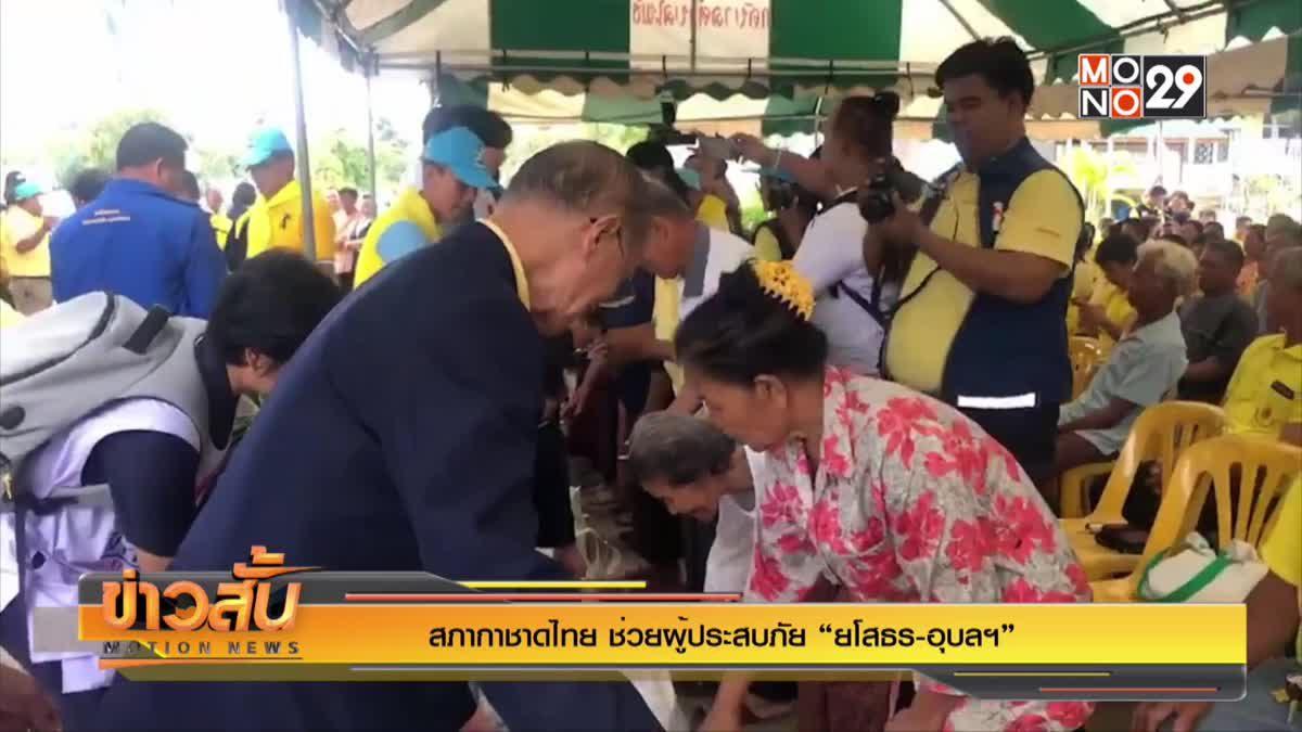 """สภากาชาดไทย ช่วยผู้ประสบภัย """"ยโสธร-อุบลฯ"""""""