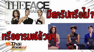 ประเด็นร้อนโลกออนไลน์ The Face Thailand เรื่องจริงหรือสคริปท์