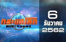 กระแสโลก World News 06-12-62