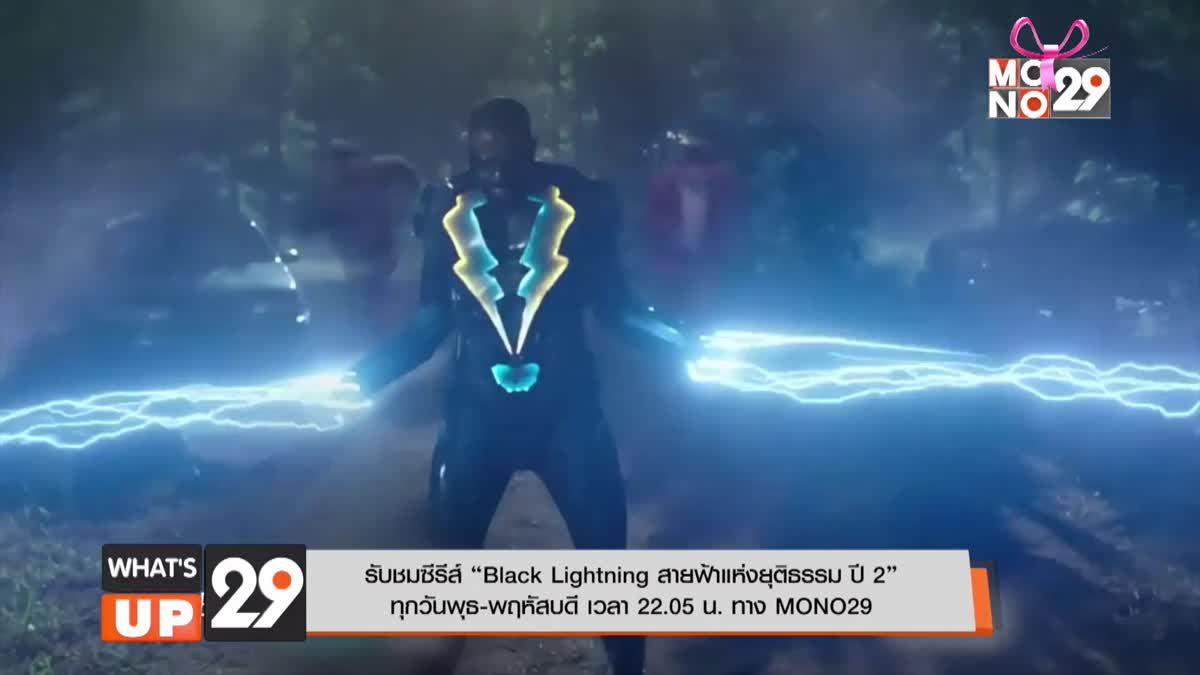 """รับชมซีรีส์ """"Black Lightning สายฟ้าแห่งยุติธรรม ปี 2"""" ทุกวันพุธ-พฤหัสบดี เวลา 22.05 น. ทาง MONO29"""