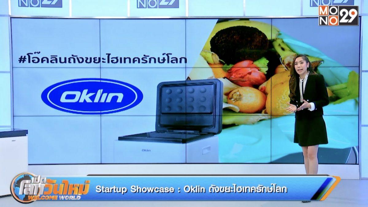 Startup Showcase ตอน Oklin ถังขยะไฮเทครักษ์โลก