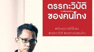 นักวิชาการสื่อฉะ! คนไทย'ตรรกะวิบัติ'เข้าข้างคนโกง กรณีสรยุทธ