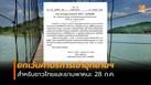 ประกาศ !! กรมอุทยานแห่งชาติฯ ยกเว้นค่าบริการเข้าอุทยานฯ ในวันที่ 28 ก.ค.