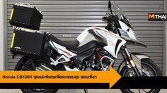 Honda CB190X ชุดแต่งพิเศษเพื่อคนชอบลุย ชอบเที่ยว มีจำนวนจำกัด