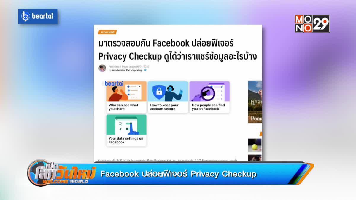 Facebook ปล่อยฟีเจอร์ Privacy Checkup