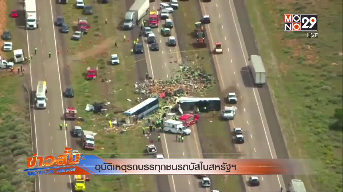 อุบัติเหตุรถบรรทุกชนรถบัสในสหรัฐฯ