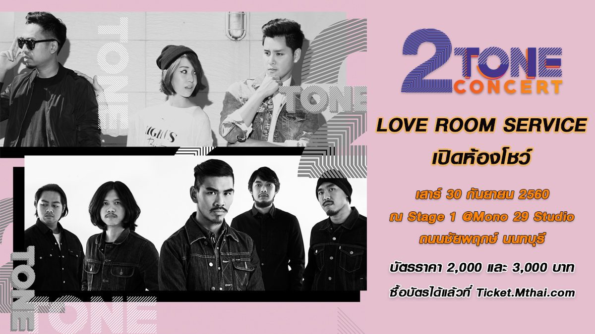 "2 Tone Concert ตอน ""LOVE ROOM SERVICE เปิดห้องโชว์"""