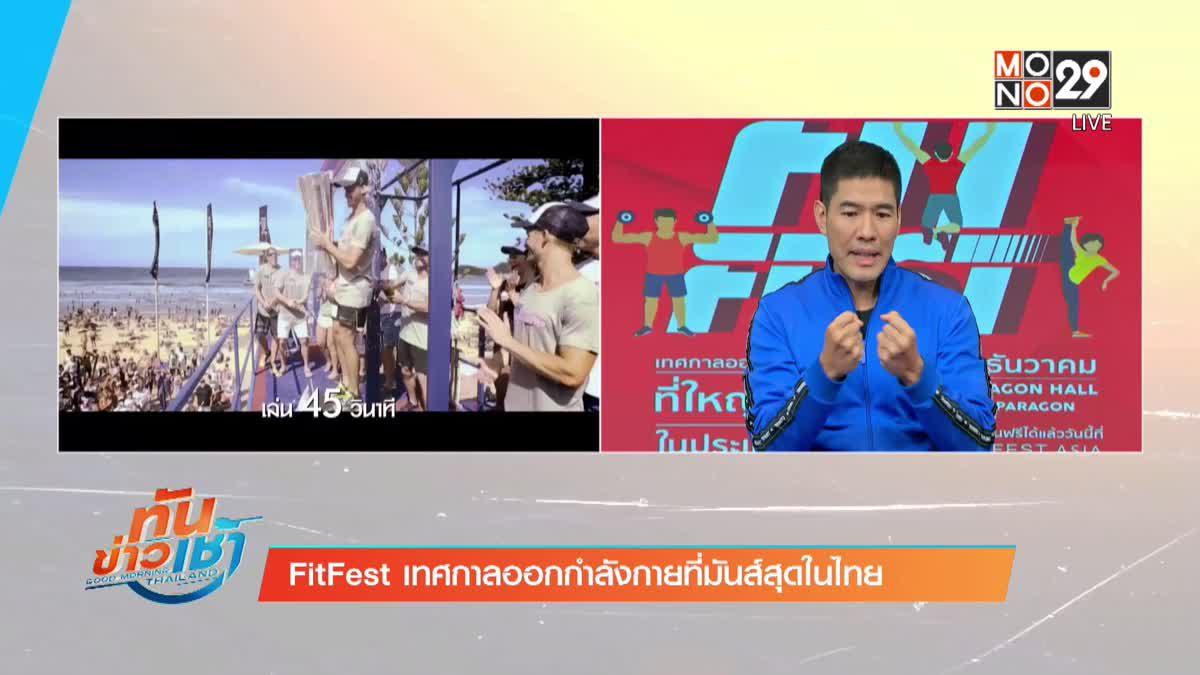 FitFest เทศกาลออกกำลังกายที่มันส์สุดในไทย
