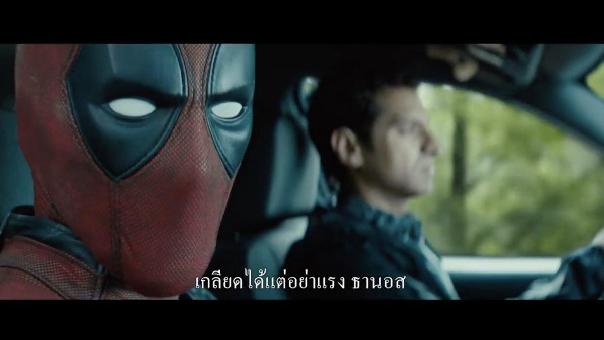 """ตัวอย่างใหม่ """"Deadpool 2"""" Trailer (ซับไทย)"""