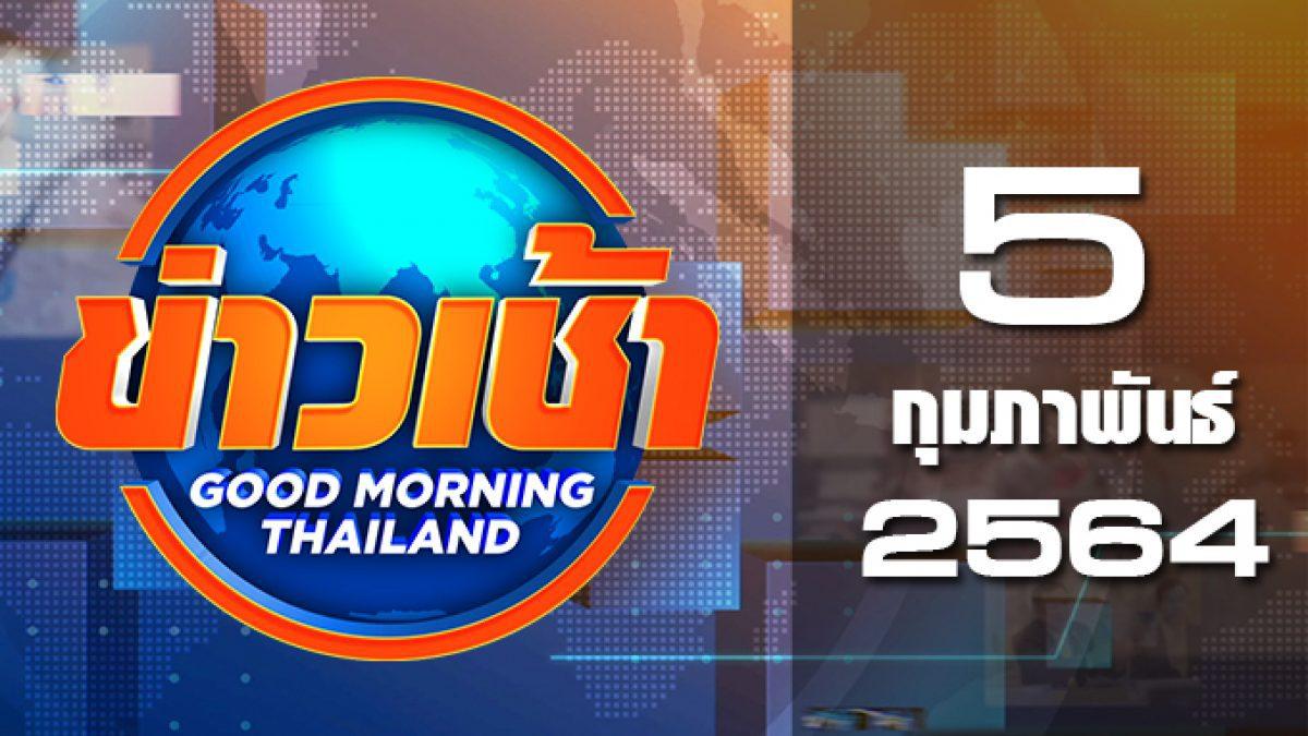 ข่าวเช้า Good Morning Thailand 05-02-64