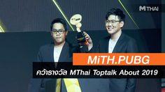 MiTH.PUBG คว้ารางวัล MThai Toptalk About 2019 มาครองสำเร็จ!