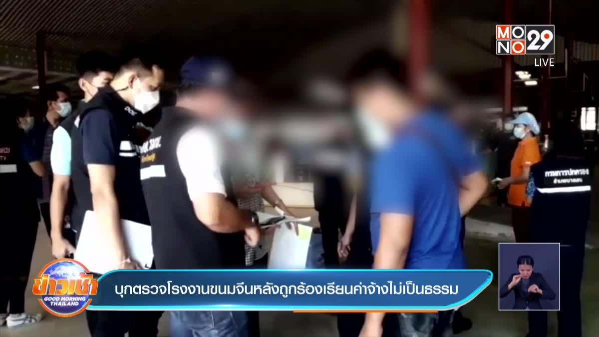 บุกตรวจโรงงานขนมจีนหลังถูกร้องเรียนค่าจ้างไม่เป็นธรรม