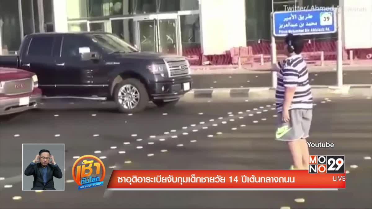 ซาอุดิอาระเบียจับกุมเด็กชายวัย 14 ปีเต้นกลางถนน