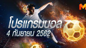 โปรแกรมบอล วันพุธที่ 4 กันยายน 2562
