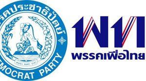 โพลคนกรุงเผย คะแนนนิยมเพื่อไทยแซงประชาธิปัตย์