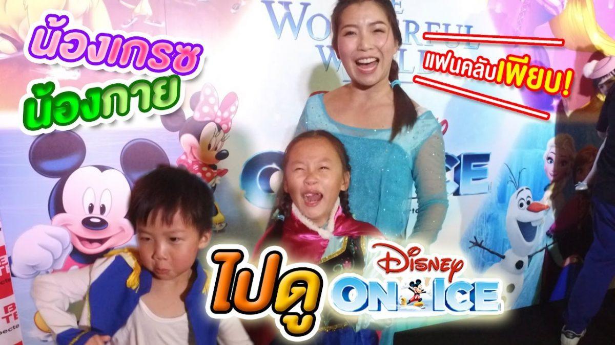น้องเกรซ น้องกาย ไปดู The Wonderful World of Disney On Ice 2017