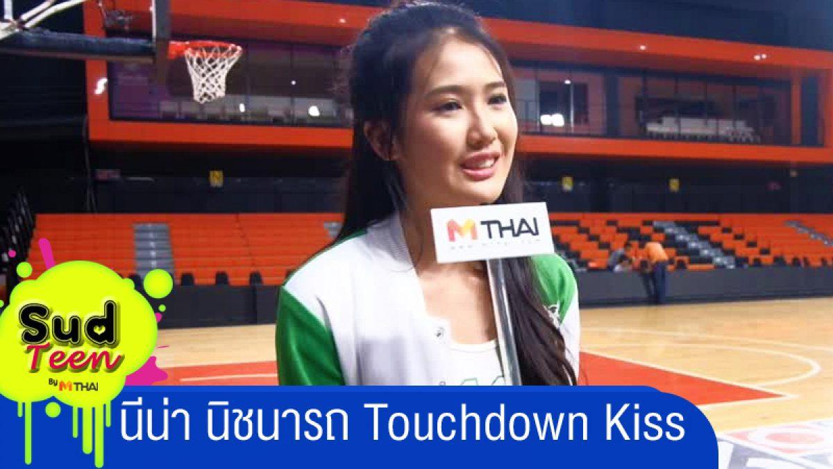พูดคุยกับสาวสวย นีน่า นิชนารถ รับบท เชอริล Touchdown Kiss วัยร้ายคว้าใจพิชิตฝัน