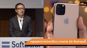 ประธาน SoftBank หลุดปากเผยวันเปิดตัว iPhone 11 โดยไม่ได้ตั้งใจ
