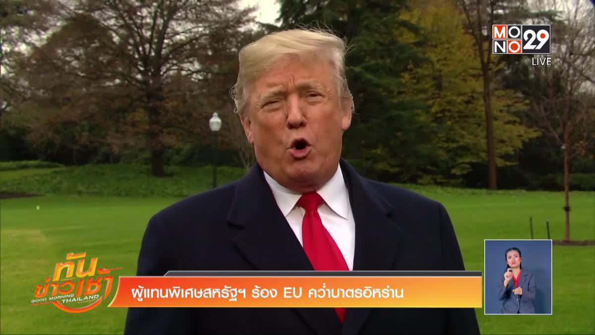 ผู้แทนพิเศษสหรัฐฯ ร้อง EU คว่ำบาตรอิหร่าน