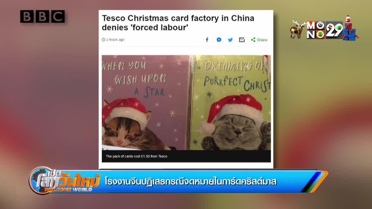 โรงงานจีนปฏิเสธกรณีจดหมายในการ์ดคริสต์มาส