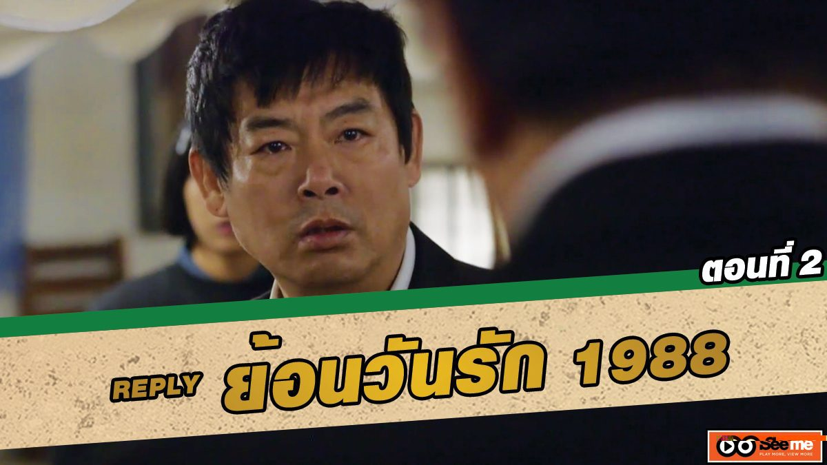 ย้อนวันรัก 1988 (Reply 1988) ตอนที่ 2 แม่ไม่อยู่กับเราแล้วนะพี่... [THAI SUB]