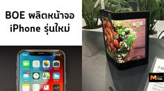 iPhone รุ่นใหม่ อาจมาพร้อมกับเทคโนโลยีหน้าจอ OLED ใหม่
