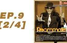 Roommate The Series EP9 [2/4] ตอน ผิดผี ผิดคน