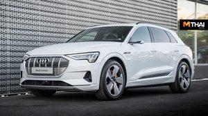 อาวดี้ ประเทศไทย เปิดตัว Audi e-tron พลังไฟฟ้า 100% ราคา 5.099ล้านบาท