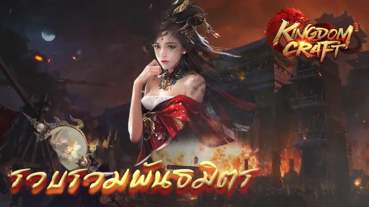 [ตัวอย่างเกม] Kingdom Craft มหาสงครามสามก๊ก เปิดลงทะเบียนล่วงหน้าแล้ววันนี้