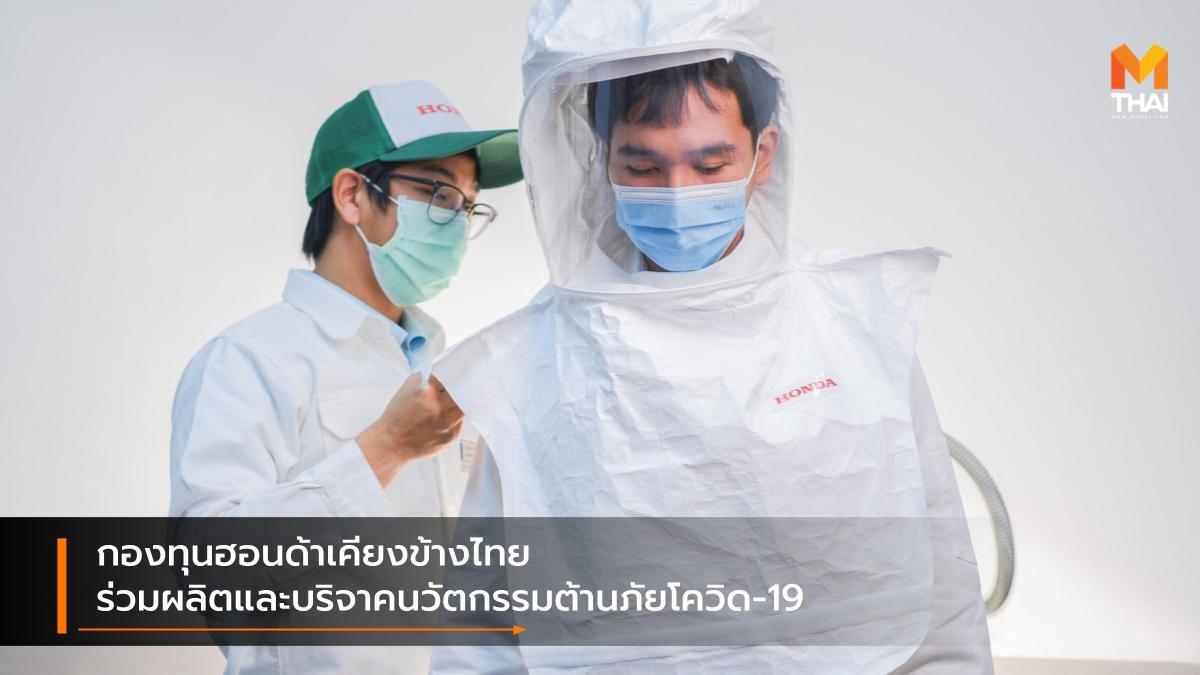 กองทุนฮอนด้าเคียงข้างไทย ร่วมผลิตและบริจาคนวัตกรรมต้านภัยโควิด-19