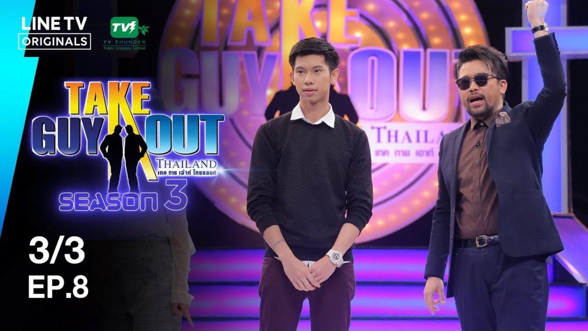 คอม สหรัฐ | Take Guy Out Thailand S3 - EP.8 - 3/3 (14 ก.ค. 61)