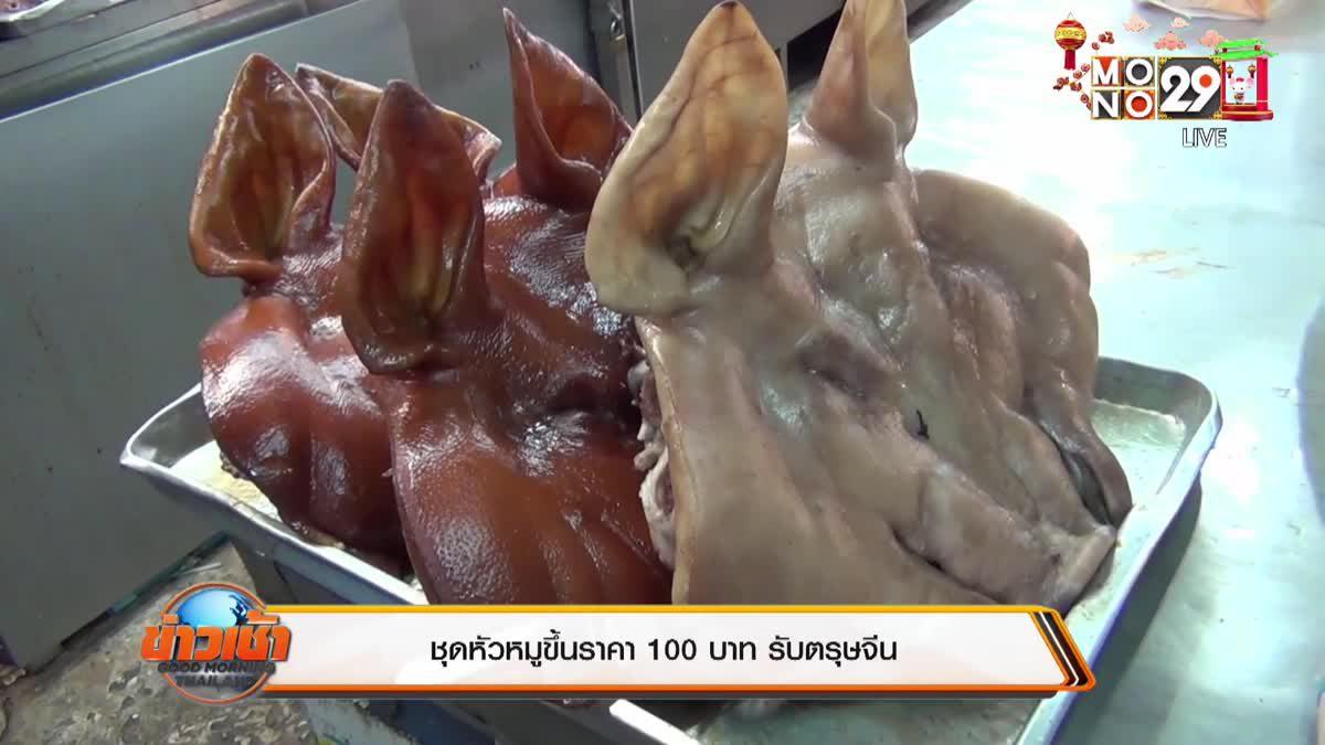 ชุดหัวหมูขึ้นราคา 100 บาท รับตรุษจีน
