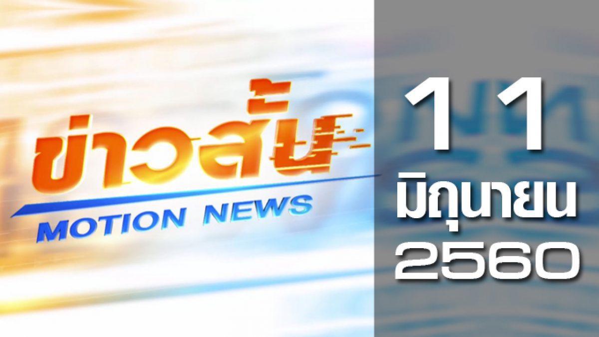ข่าวสั้น Motion News Break 1 11-06-60
