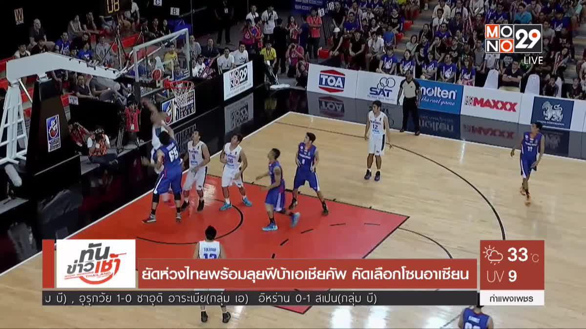 ยัดห่วงไทยพร้อมลุยฟีบ้าเอเชียคัพ คัดเลือกโซนอาเซียน