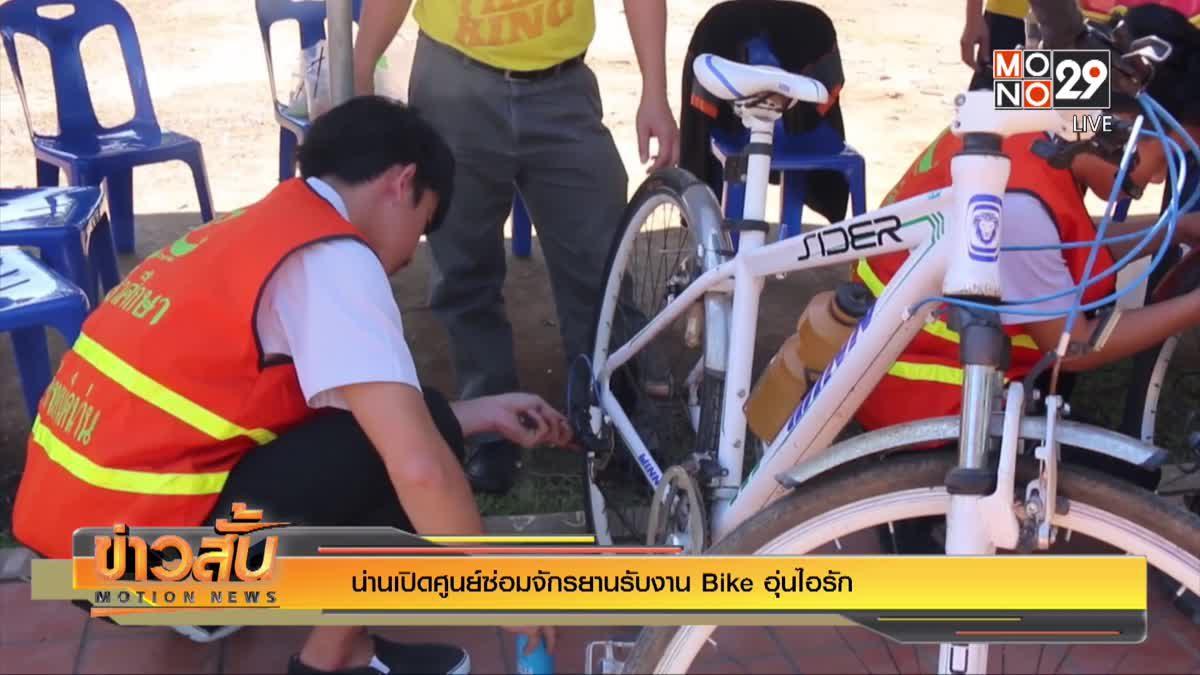 น่านเปิดศูนย์ซ่อมจักรยานรับงาน Bike อุ่นไอรัก