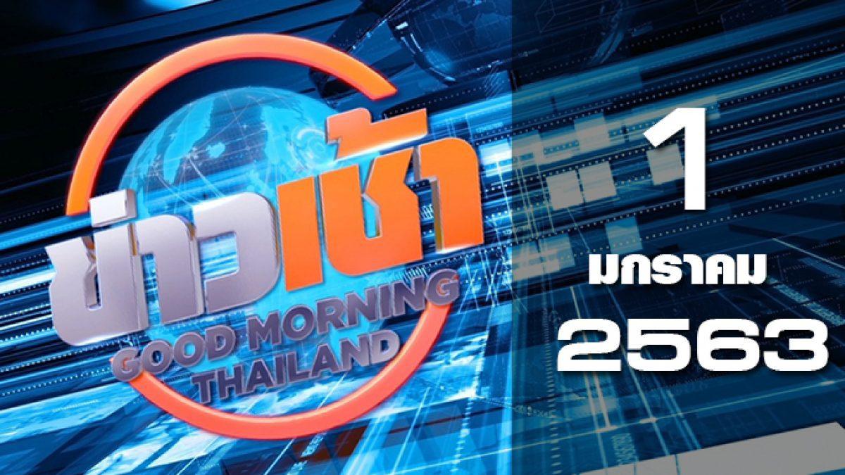 ข่าวเช้า Good Morning Thailand 01-01-63