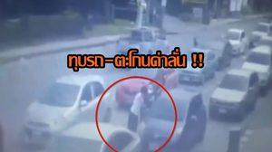 แฉแหลก! หญิงเลือดร้อนทำผิดกฏจราจร แถม 'ทุบรถ' ด่ากราดคันหลัง