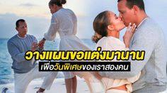 อเล็ก ร็อดดิเกซ วางแผนขอ เจนนิเฟอร์ โลเปซ แต่งงาน มาตั้งแต่เจ็ดเดือนที่แล้ว!