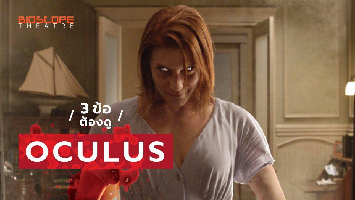 3 ข้อต้องดู Oculus