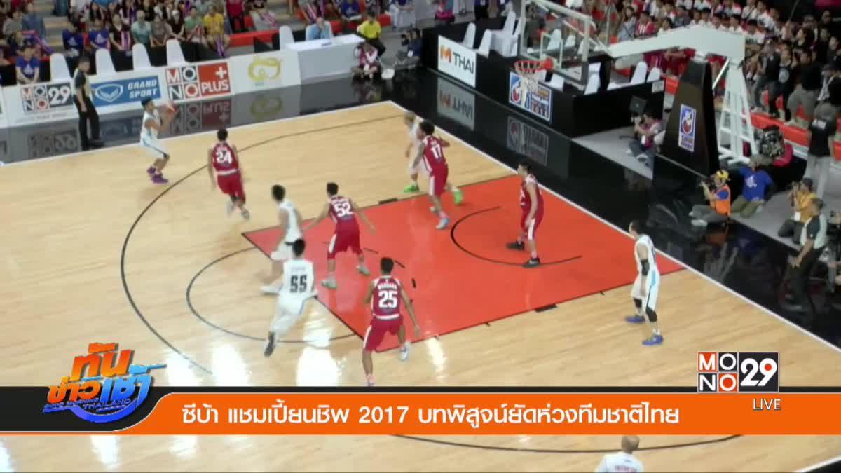 ซีบ้า แชมเปี้ยนชิพ 2017 บทพิสูจน์ยัดห่วงทีมชาติไทย