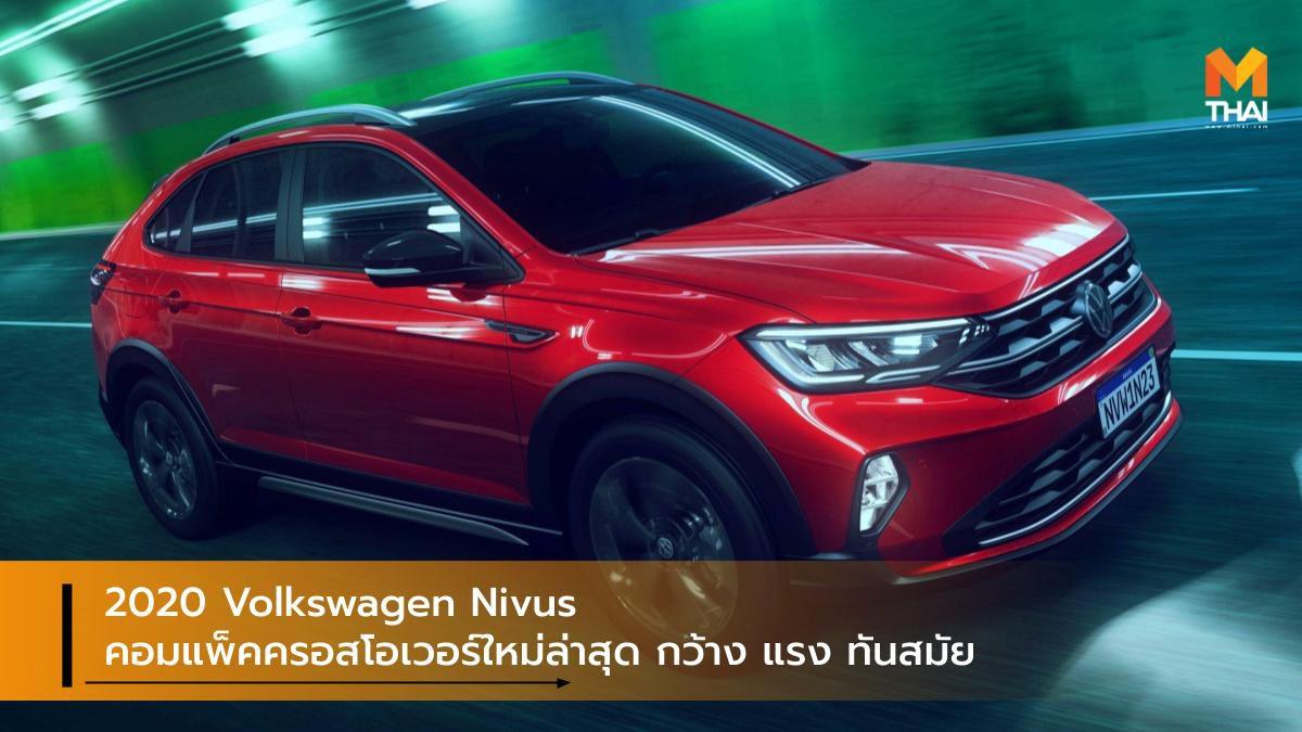 2020 Volkswagen Nivus คอมแพ็คครอสโอเวอร์ กว้างและล้ำสมัย